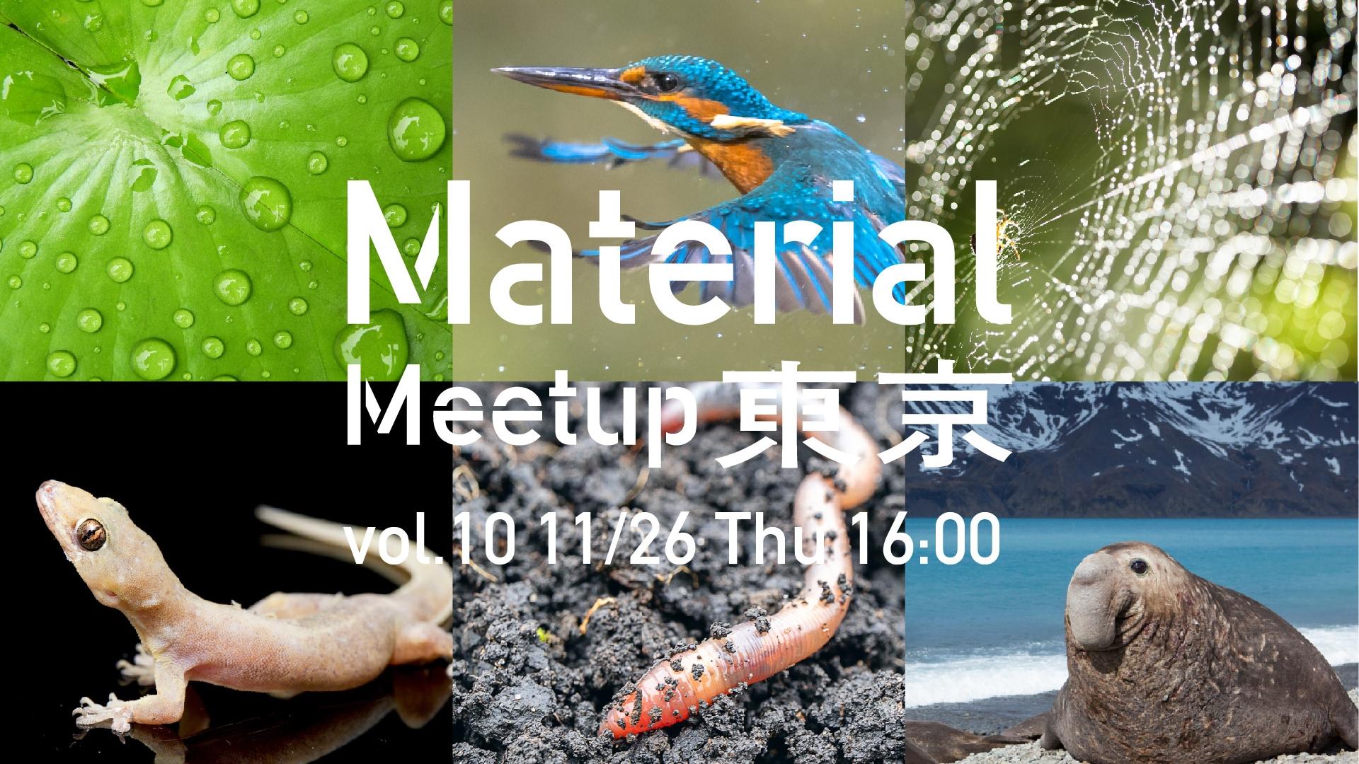 【オンライン開催】Material Meetup TOKYO vol.10「バイオミメティクス」