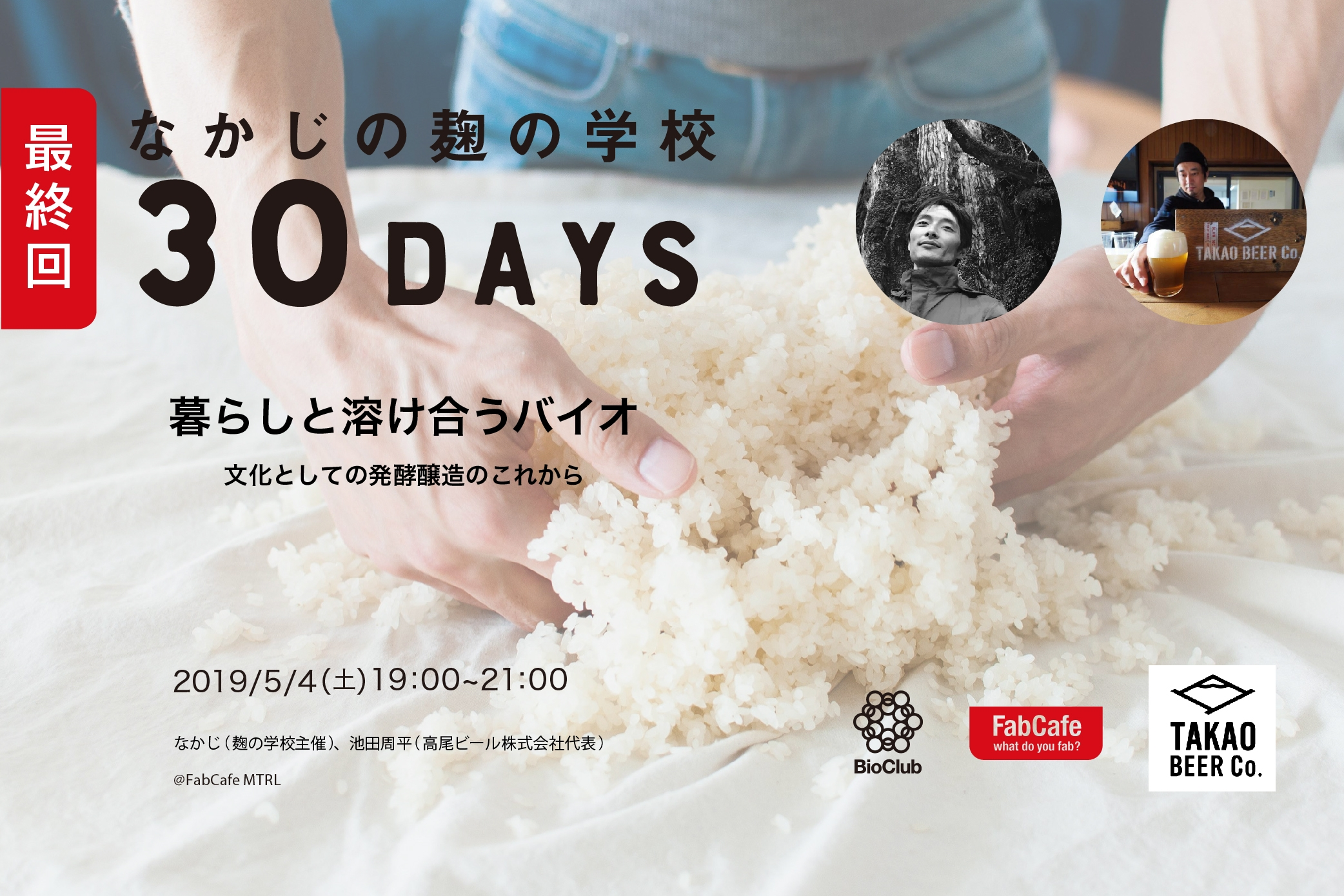 Koji School - Final Event, Living in Harmony with Bio - The Cultural Future of Fermentation