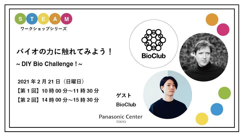 バイオの力に触れてみよう!~DIY Bio Challenge!~