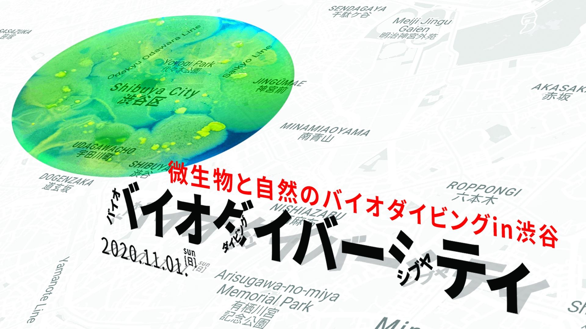 微生物と自然へバイオダイビング in 渋谷 / バイオダイバーシティ