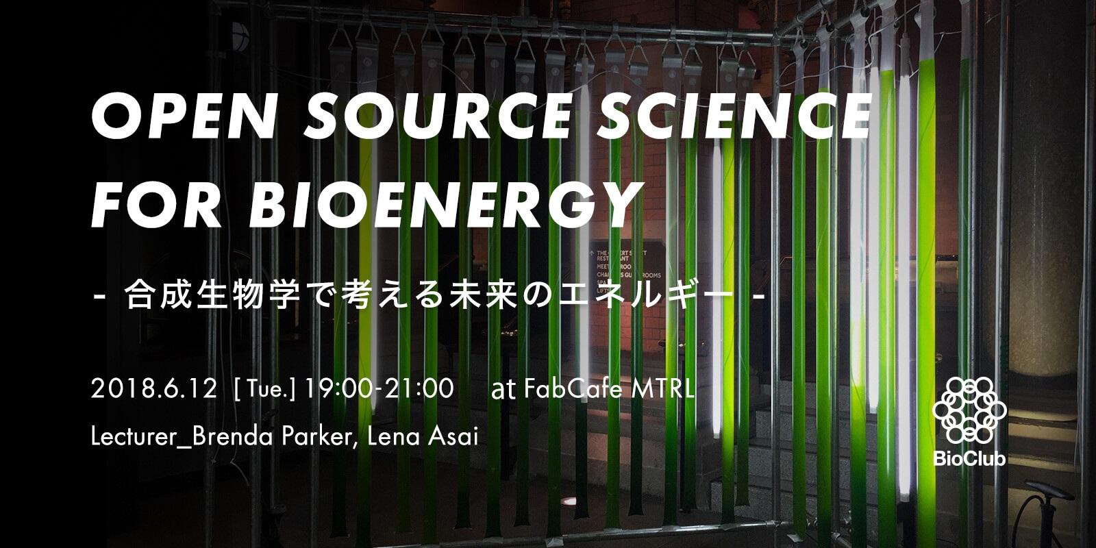 合成生物学で考える未来のエネルギー