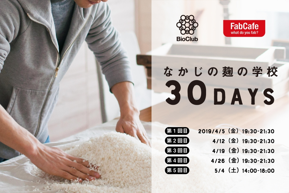 Open in April! Koji School in Shibuya, held every Friday
